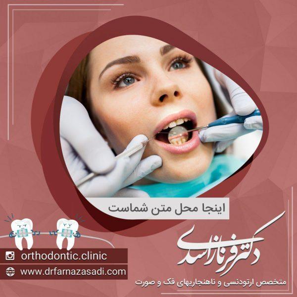 سمپل اینستاگرام دندانپزشکی
