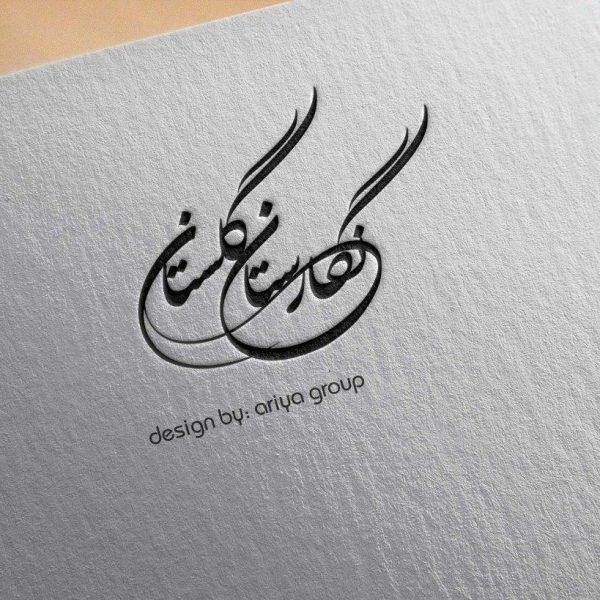 لوگو گالری نگارستان گلستان