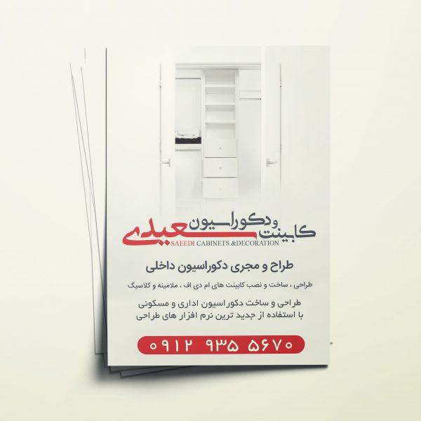 طراحی تراکت کابینت و دکوراسیون