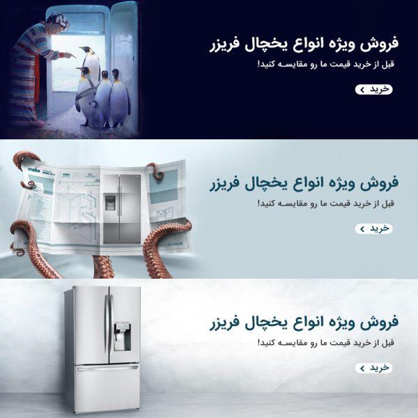 طراحی بنر تبلیغاتی یخچال های ایکس ویژن۲