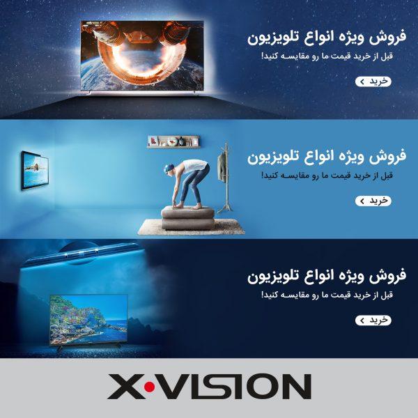 طراحی بنر تبلیغاتی تلویزیون های ایکس ویژن۱