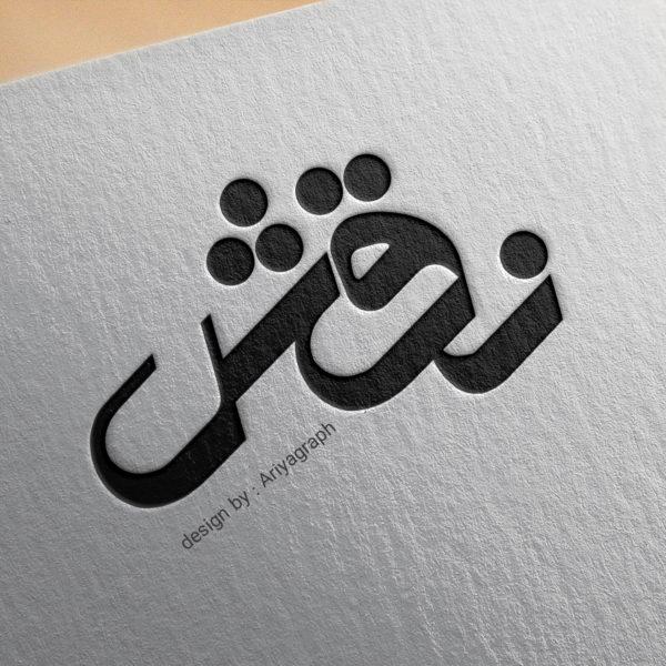 طراحی لوگو تایپ نقش