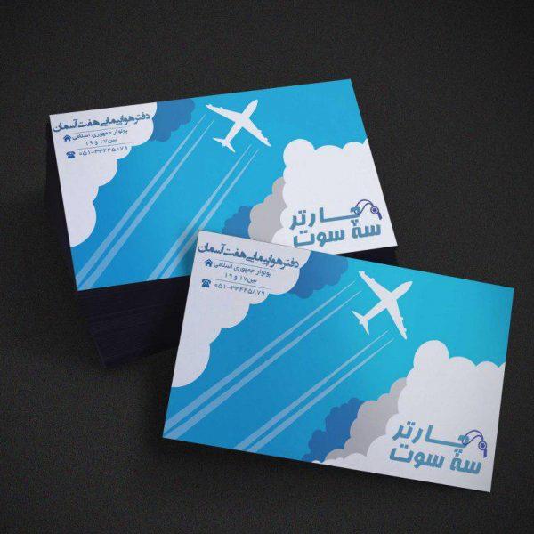 کارت ویزیت هواپیمایی هفت آسمان