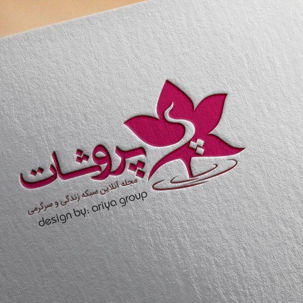 طراحی لوگو پروشات