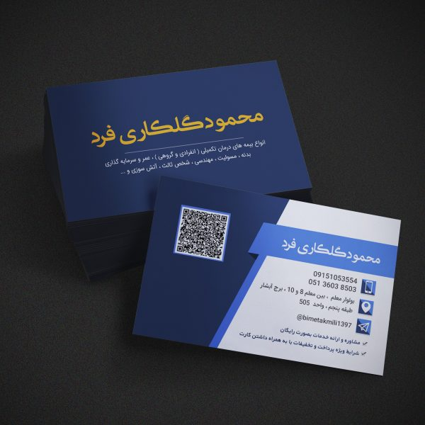 کارت ویزیت بیمه درمان