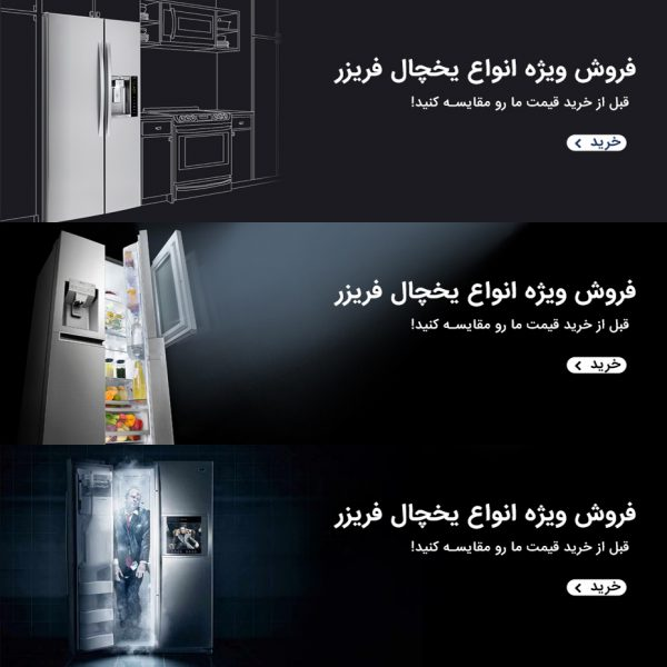طراحی بنر تبلیغاتی یخچال های ایکس ویژن۱