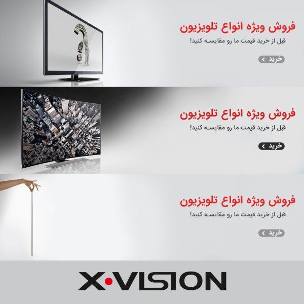 طراحی بنر تبلیغاتی تلویزیون های ایکس ویژن۲
