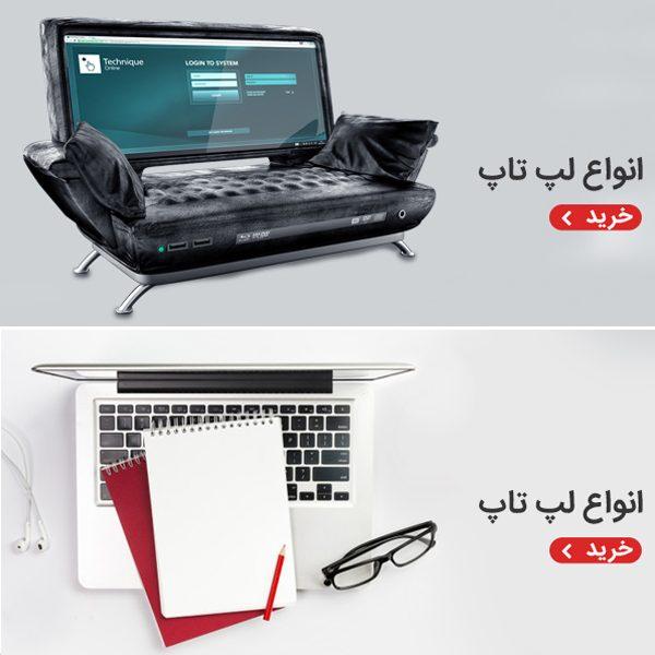 طراحی اسلایدر تبلیغاتی فروش لپ تاپ