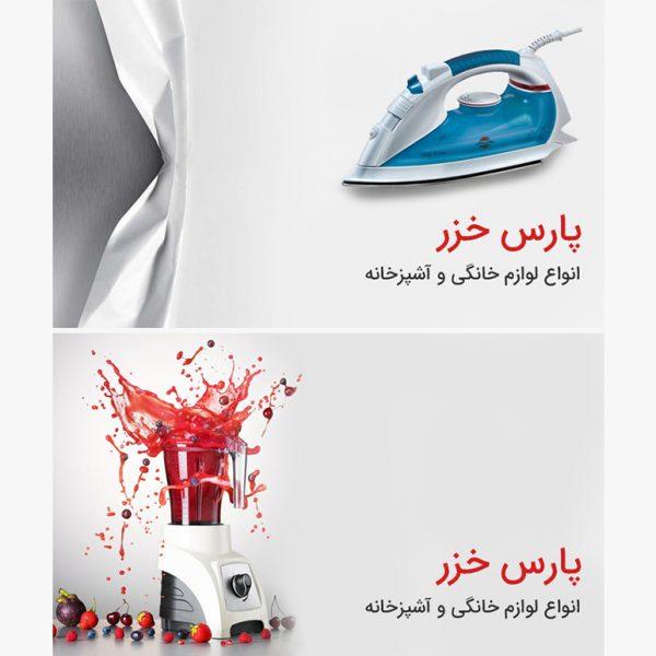طراحی اسلایدر تبلیغاتی پارس خزر