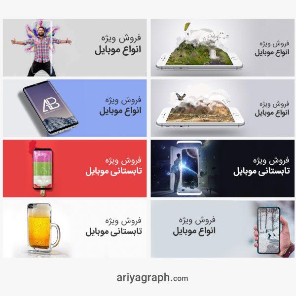 طراحی اسلایدر تبلیغاتی فروش ویژه موبایل