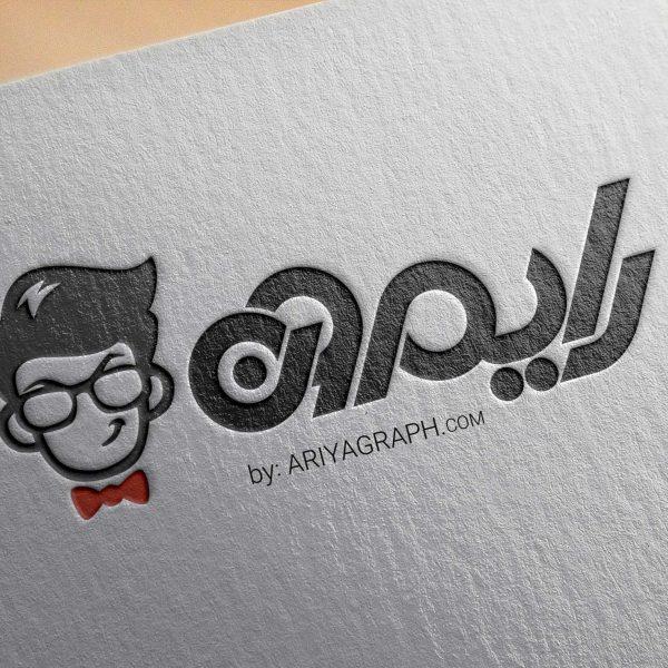طراحی لوگو تایپ و نماد بوتیک رایمون